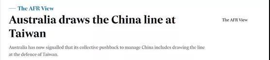 """澳大利亚要""""协防台湾对抗解放军?"""""""