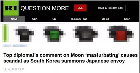 日本公使辱韩,言语无法描述