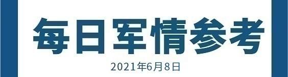 中华每日军情参考210608
