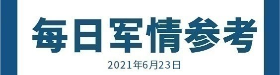 中华每日军情参考210623