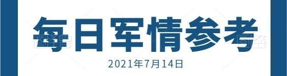 中华每日军情参考210714