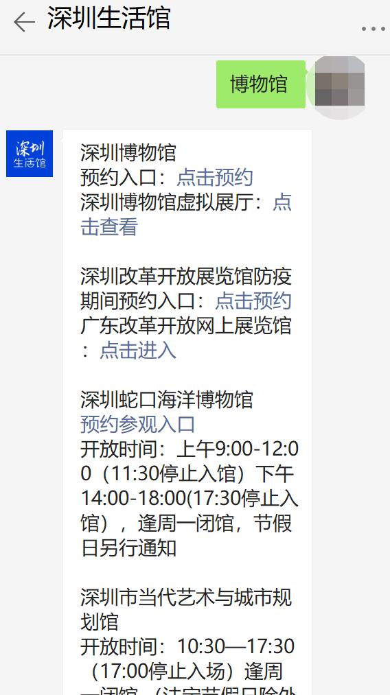 深圳南山博物馆2021年6月8-9日两天暂停开放详情