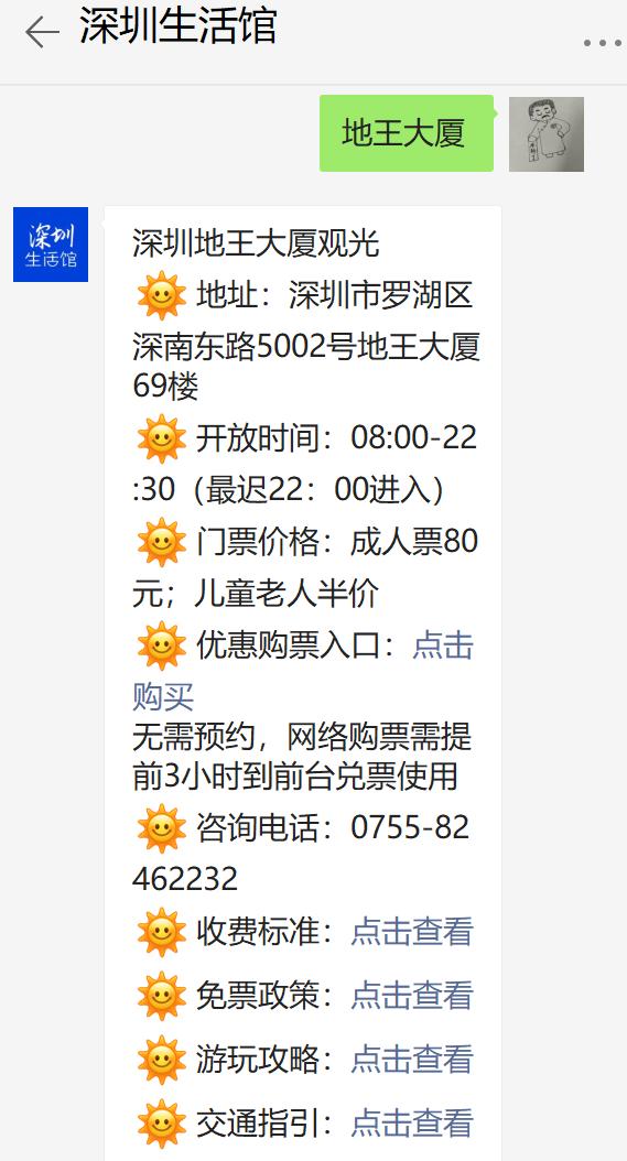 2021深圳平安金融中心云际观光层父亲节期间优惠活动详情