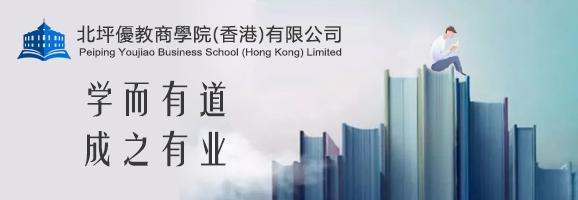 北坪优教商学院(香港)有限公司北京分支机构成立