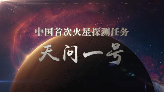 """""""祝融号""""火星车行驶路线图及最新火星影像来了!"""