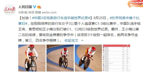 加油!中国3名残奥自行车选手破世界纪录