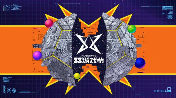 福利 新游 快闪 vivo游戏中心88游戏节不止更好玩