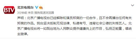 北京电视台宣布与郑爽解除合作关系 不再播出任何作品