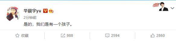 实锤了!华晨宇和张碧晨发文承认已生女