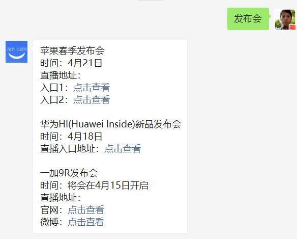 华为HI(Huawei Inside)新品发布会直播时间是什么时候