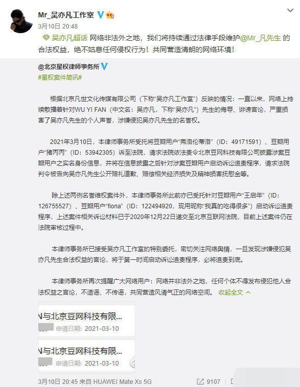 吴亦凡方起诉诽谤者侵犯名誉权 要求公开赔偿道歉