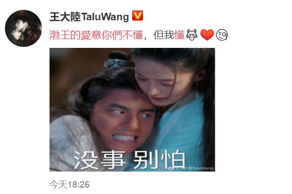 王大陆:渤王的爱意你们不懂 疑似搞笑回应李沁的拔火罐之吻