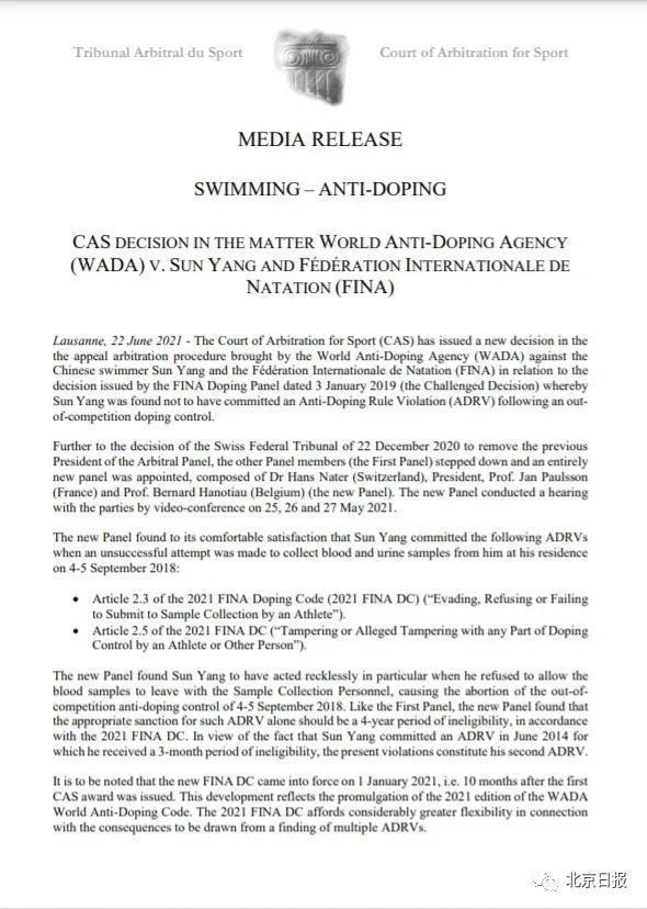 孙杨8年禁赛缩短,国际体育仲裁法庭这样解释