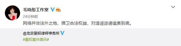 """被传""""挖坑陷害陈翔""""? 毛晓彤将造谣者诉至法院"""