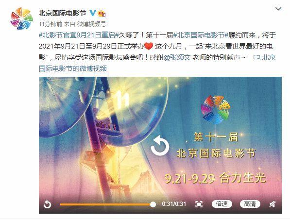 时间定了!第十一届北京电影节将于9月21日开幕