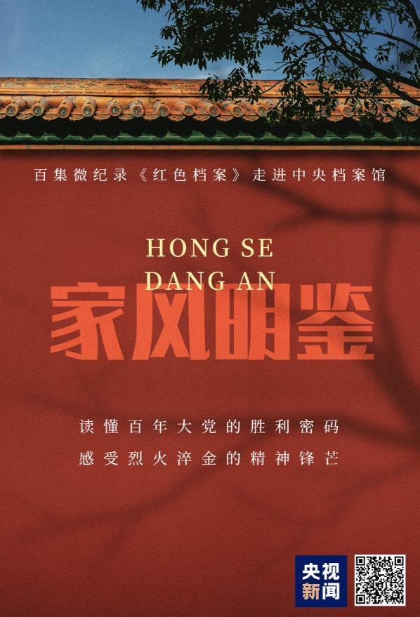 百集微纪录《红色档案》之《家风明鉴》即将推出