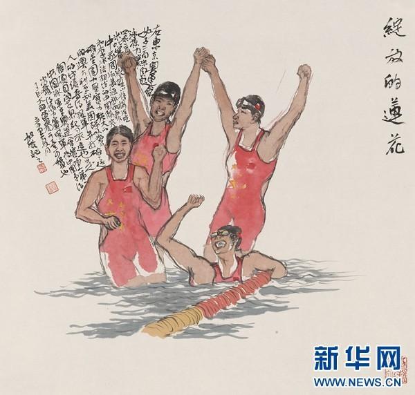 何加林为东京奥运会冠军杨浚瑄、汤慕涵、张雨霏、李冰洁作画