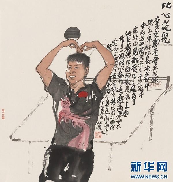 何加林为东京奥运会冠军马龙作画