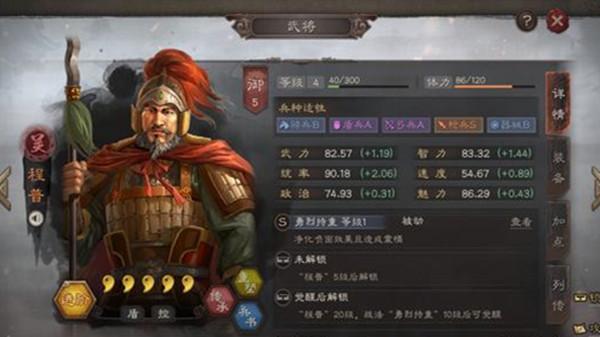 三国志战略版12月2日更新了什么?三国志战略版更新平衡性调整内容介绍