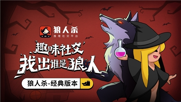 狼人杀女巫:女巫玩法详细攻略大全