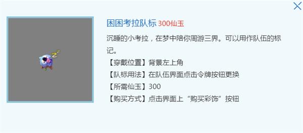 """梦幻西游电脑版全新祥瑞""""考拉抱抱""""降临三界"""