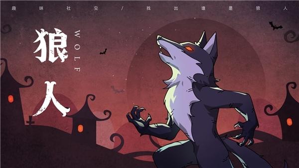 狼人杀怎么玩 角色身份技能介绍 新手入门狼人杀