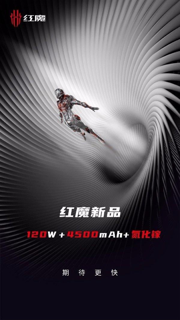 努比亚红魔6电竞手机入网 提供选配120W快充头