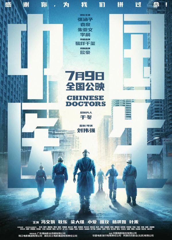 广东粤产电影《中国医生》勇夺票房冠军 影片票房达13.22亿元