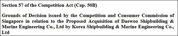 新加坡竞争与消费者委员会报告截图