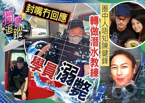 原TVB艺人被曝教潜水时学员溺亡 经纪人也暂停合作