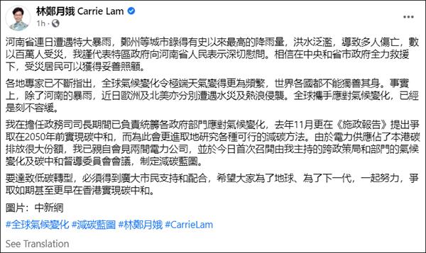 林郑月娥:向河南人民表示深切慰问