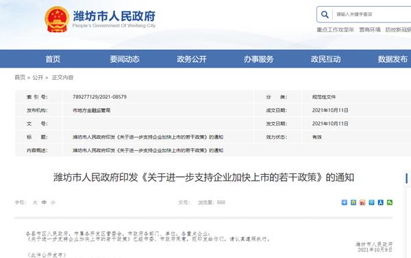 潍坊发布十三条助企新政,进一步推动现代产业强市建设