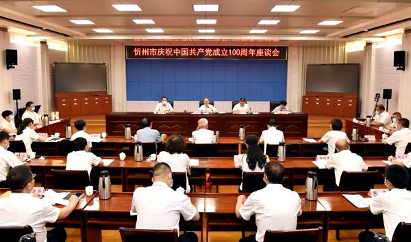 忻州市庆祝中国共产党成立100周年座谈会召开