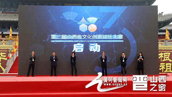 第三届山西省文化创意设计大赛在洪洞启动 王爱琴出席
