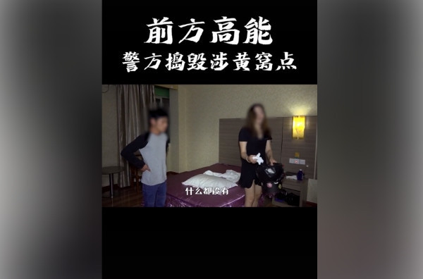 """直击警方扫黄:""""成功人士""""用暗号招嫖"""