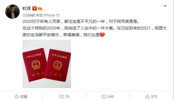 妻子被疑怀孕后 杜淳晒甜蜜合照宣布参加夫妻综艺