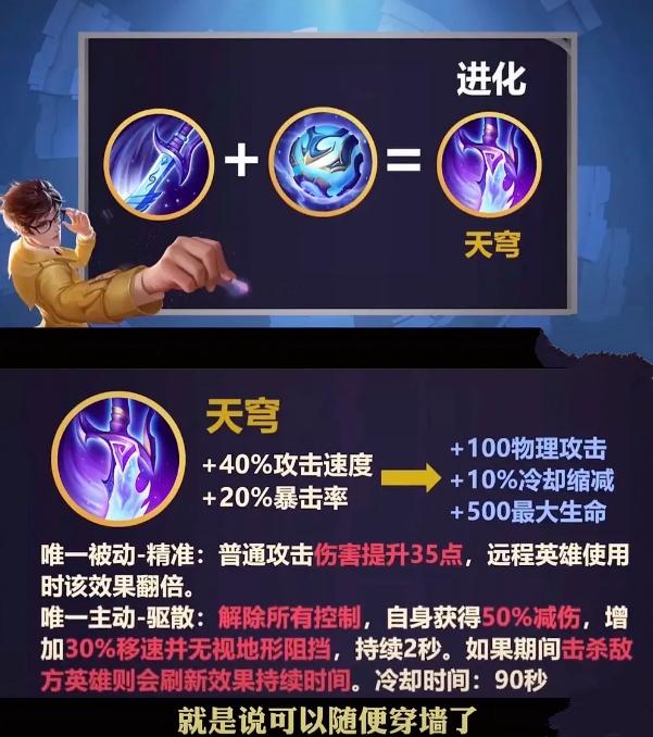 王者荣耀新赛季复活甲装备改动:原初遗珠怎么使用