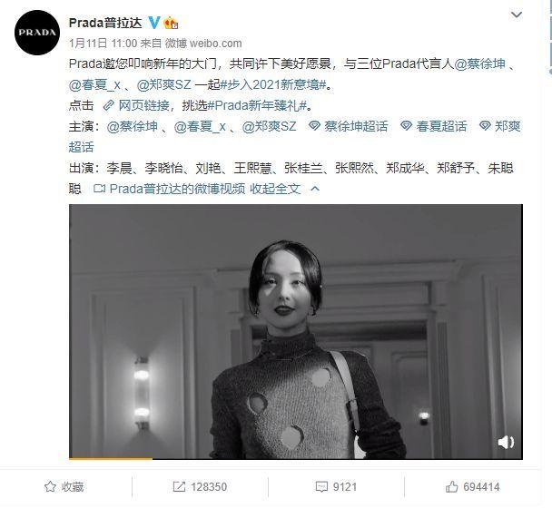 郑爽疑遭封杀 官方代言被删除时尚芭莎下架其内容