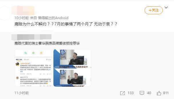 瑞士某品牌不当言论惹怒网友 品牌大使鹿晗被波及
