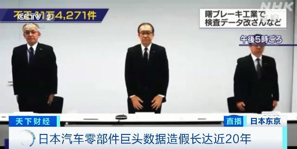 日本汽车零部件巨头造假20年!波及丰田、日产等10家日系车企
