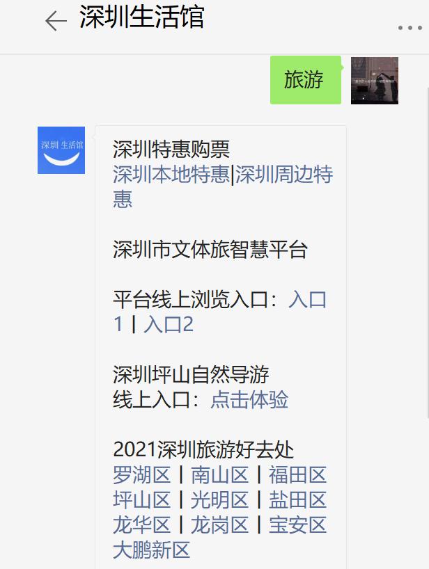 深圳安托山自然艺术公园具体位置在哪里?(附开放时间)