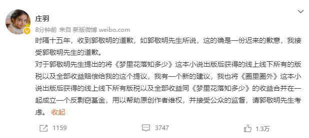 兑现承诺!郭敬明发文称汇300万至反剽窃基金账户