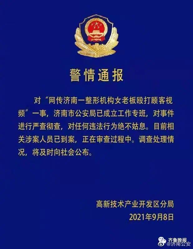 济南警方再发通报:殴打顾客的整形机构老板被刑拘