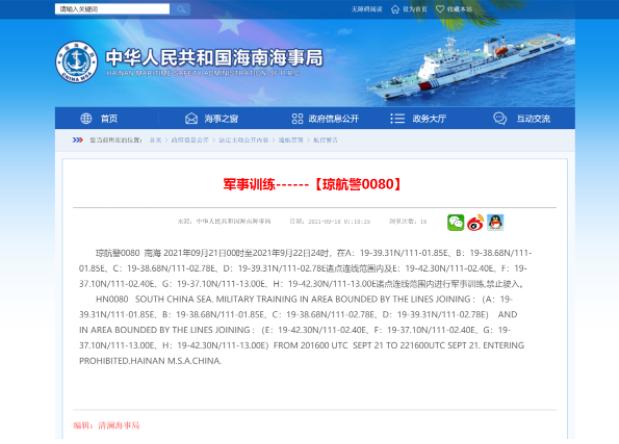 南海进行军事训练 海事局连续发布航行警告