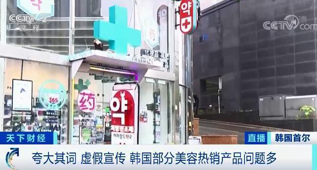 这些网红韩国爆款减肥霜疤痕贴涉虚假宣传!