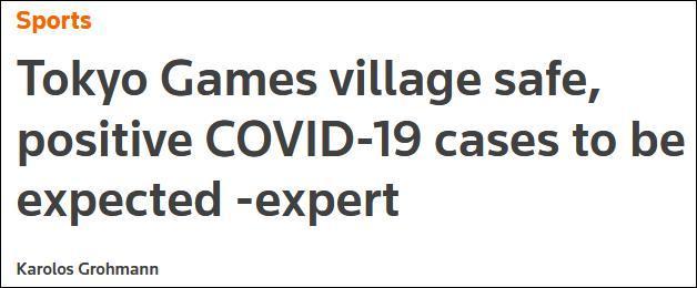 未开幕已58人感染,国际奥组委:已比预想少