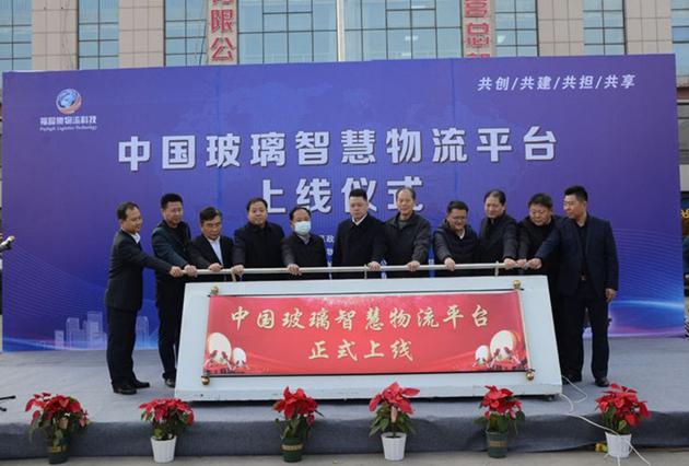中国玻璃智慧物流平台上线 深耕玻璃整车物流