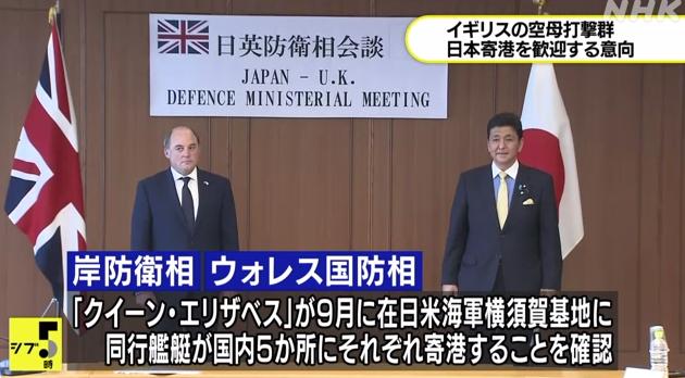 英国防大臣在日本宣布:在亚洲永久部署两艘军舰