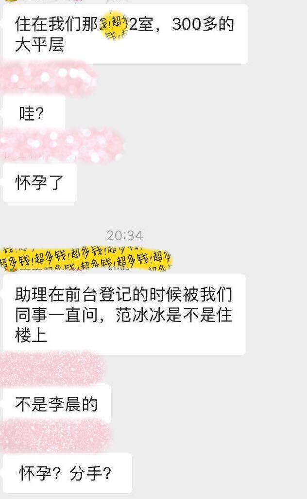 传范冰冰恋上德基集团董事长并怀孕 工作室辟谣
