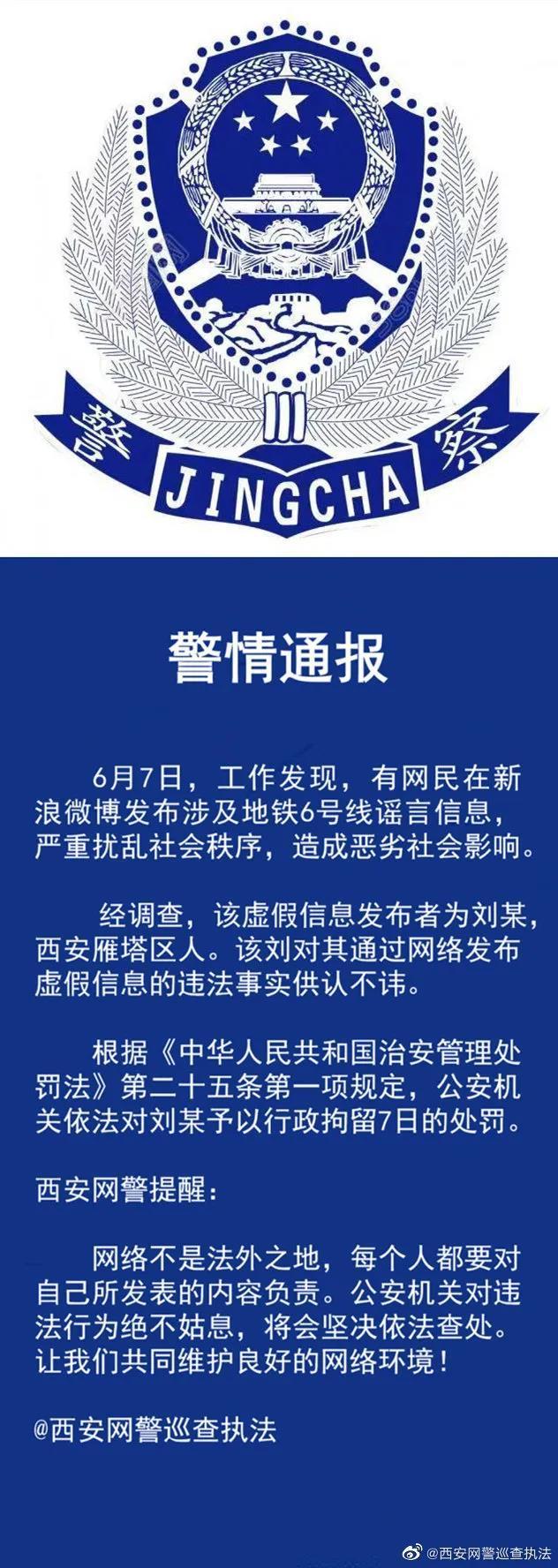 西安一男子发布谣言信息,被行政拘留7天